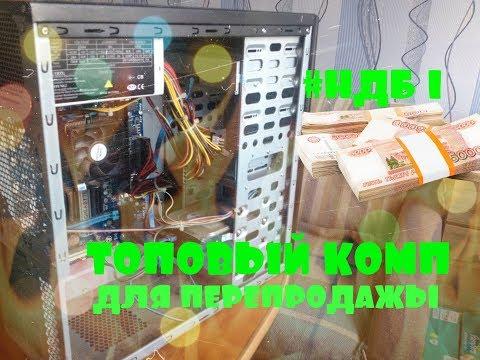 #НДБ (бизнес на мИнималках) / Топовый ПК для перепродажи на авито / Как заработать деньги школьнику