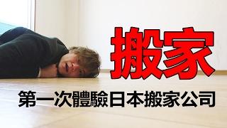 終于,我們搬家的日子到了。日本搬家公司服務驚人 thumbnail