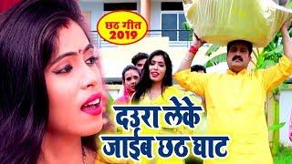 Nishu Aditi और Vinay Bihari का दिल को भावुक कर देने वाला छठ गीत VIDEOSONG Chhath Geet
