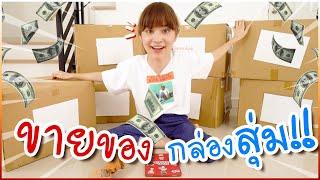 #มิตรรักนักสุ่ม ภารกิจเปลี่ยนของที่ไม่ได้ใช้ให้เป็นเงินจากกล่องสุ่มของญี่ปุ่นมือสอง 🍊ส้ม มารี 🍊