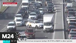 Фото На улице Лобачевского произошло ДТП с участием такси - Москва 24