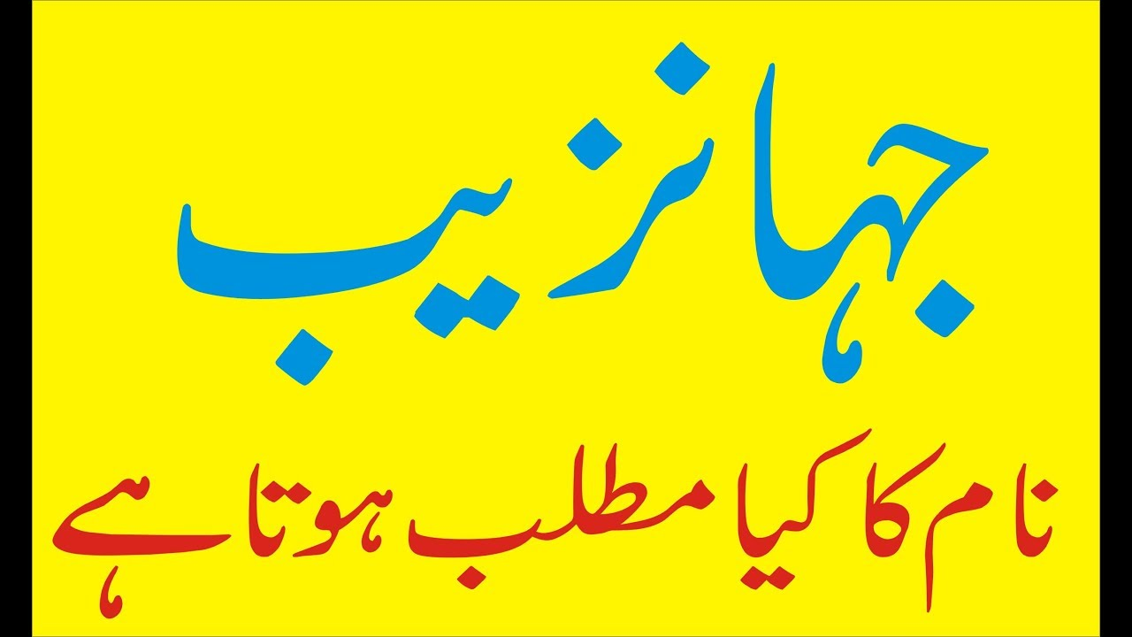 jahanzaib name