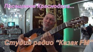 """Поездка в Краснодар. Радио """"Казак FM"""""""