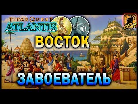 Завоеватель 3. ВОСТОК. Lets Play. | [Titan Quest: Atlantis]