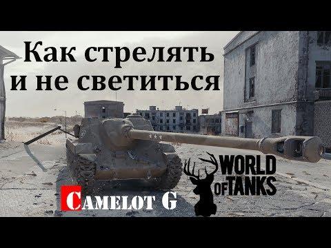 НАУЧУ СТРЕЛЯТЬ С БЛИЗКОЙ ДИСТАНЦИИ И НЕ СВЕТИТЬСЯ в World of Tanks Camelot G обзор гайд.