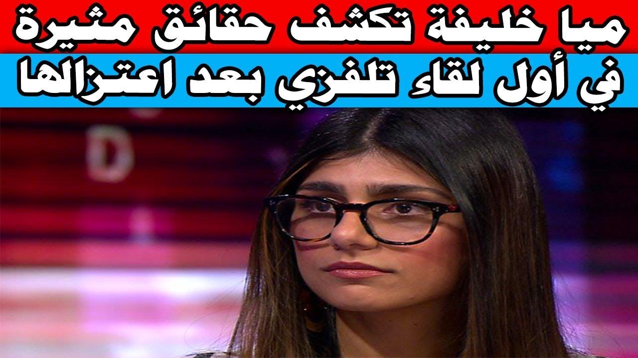 ميا خليفة تكشف حقائق مثيرة في أول لقاء تلفزي بعد اعتزالها