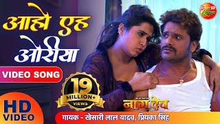 आहो एह ओरिया | #Naagdev नागदेव | #KhesariLalYadav, #KajalRaghwani | #SuperhitBhojpuri | Full Song