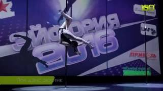 Клуб 180°: Разбираемся в тонкостях искусства танца на пилоне. Мастер класс от профессионалов