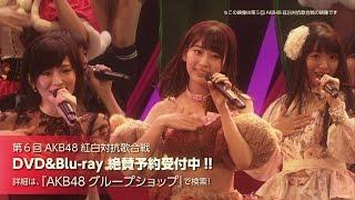 第6回AKB48紅白対抗歌合戦 DVD&Blu-ray 予約受付開始!! / AKB48[公式]