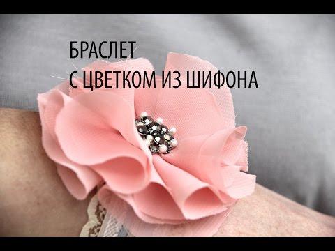 Браслет с цветком из шифона ☆флористика и декор☆