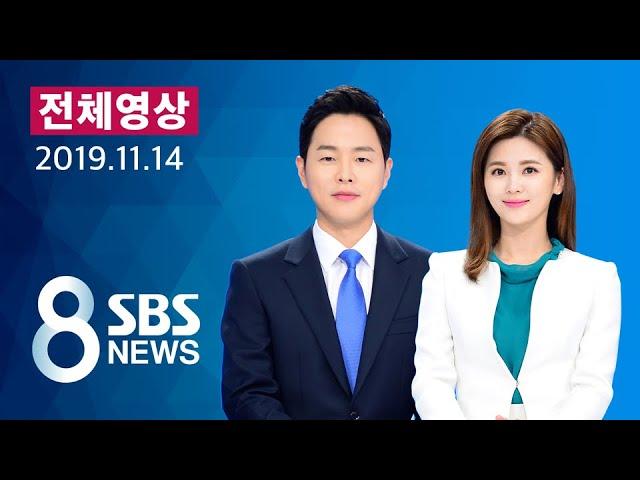 [LIVE] SBS 8뉴스 - 조국 전 장관, 비공개 출석…진술거부권 행사 外 11/14 (목) | 모바일24