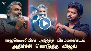Thalapathy Vijay Gives Shocking For Fans | SS Rajamouli Next Massive Project
