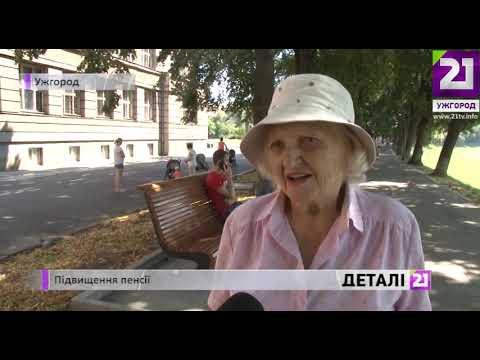 21 channel: Підвищення пенсії