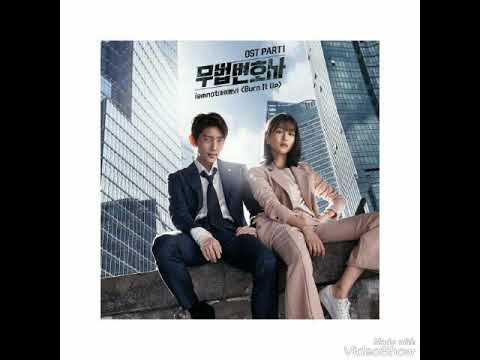 [ Clean Instrumental ] 아이엠낫 [ iamnot ] - Burn It Up [ Lawless Lawyer OST Part 1 ]