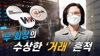 '사모펀드 혐의'도 새 국면...항소심서 드러난 우국환…