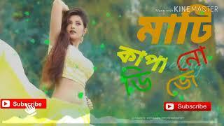 বাংলা ডিজে গান Bangla dj gan 2020 540p Bangla dj song