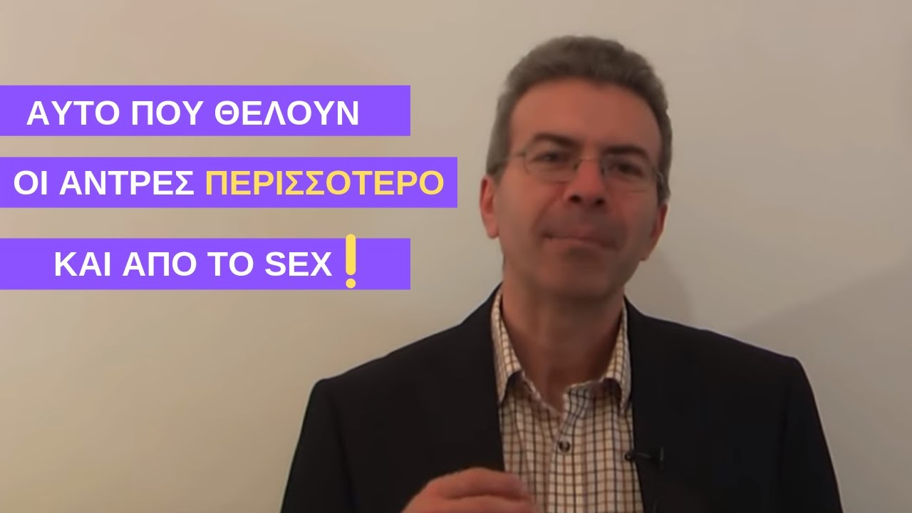 Πώς να πω αν θέλει να κάνει σεξ ή μια σχέση
