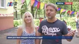 Новая досуговая площадка открылась в ЛДДЮТ
