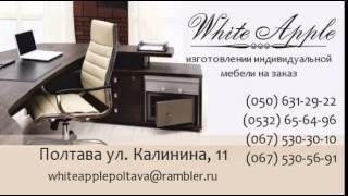 мебель на заказ Полтава , Brillion Club(компания Белое яблоко Изготовление мебели Полтава недорого Кухонная мебель качественно недорого Полтава..., 2014-07-03T09:39:52.000Z)