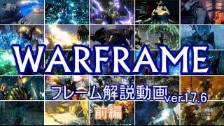 WARFRAMEフレーム紹介ver17.6 前編【ゆっくり解説】