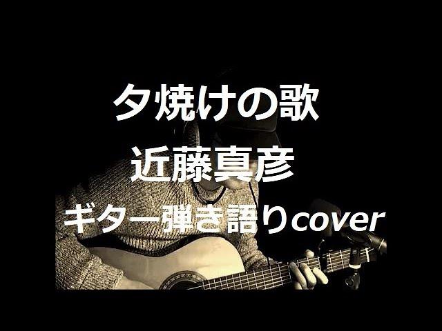夕焼けの歌 近藤真彦 ギター弾き語りcover