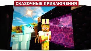 26. СЕКРЕТ Жителей АДСКОЙ КРЕПОСТИ!! - Сказочные приключения (Minecraft Let's Play)