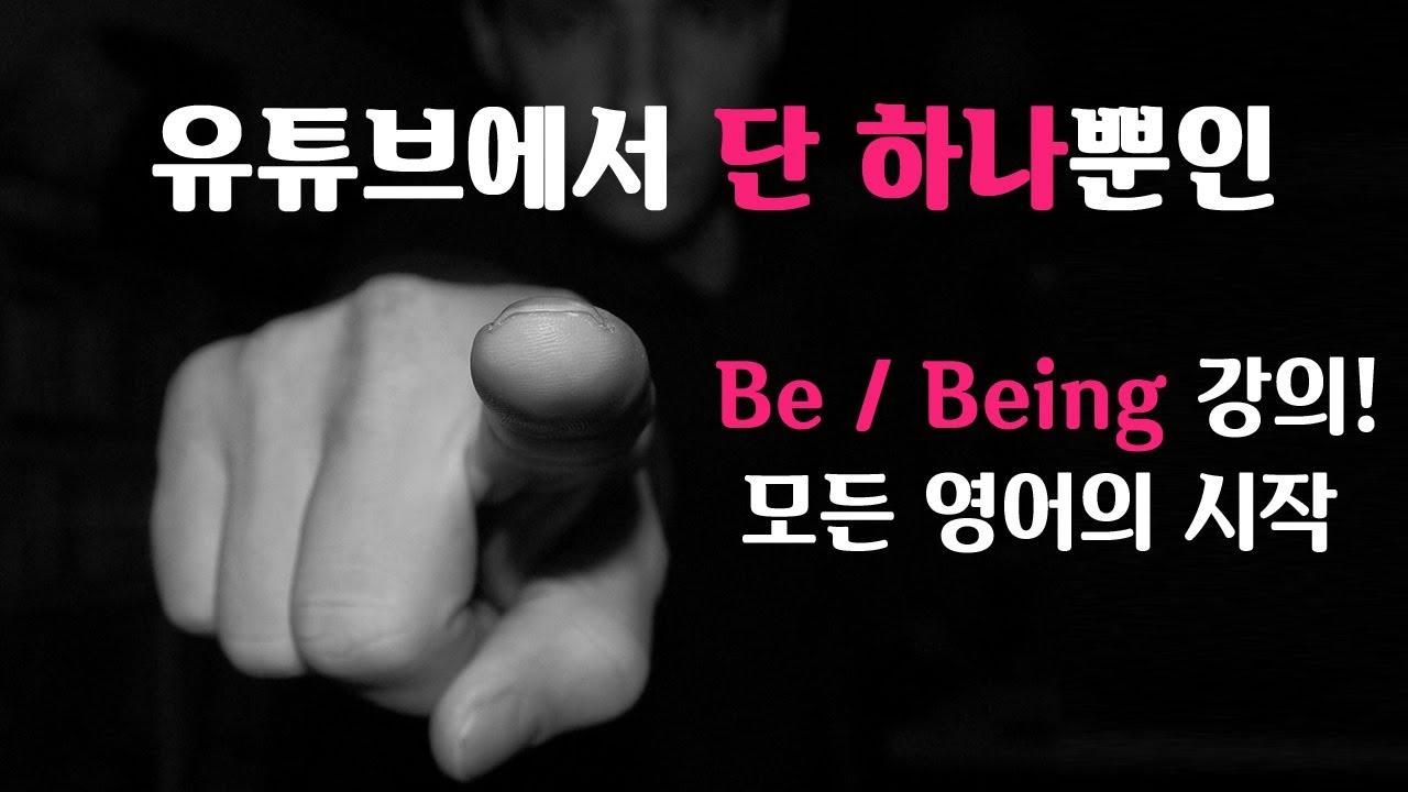 Download Be 그리고 Being ! 영어에서 가장 중요한 기초를 영상 하나로 끝내버리기