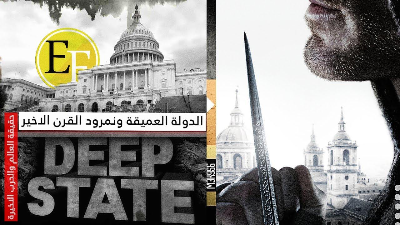 الدولة العميقة والحقيقة الكاملة لما يحدث الان سرا والناس نيام | 20+23.. وثائقي