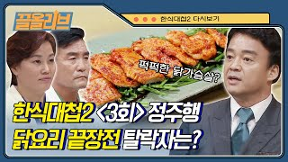 【한식대첩 2 다시보기】3회 끝장전. 가장 자신있는 닭…