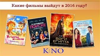 Какие фильмы выйдут в 2016 году Список фильмов с датой выхода