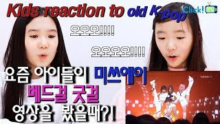 요즘 초등학생들이 미쓰에이의 '베드걸굿걸' 영상을 봤을때?! (reaction short ve…