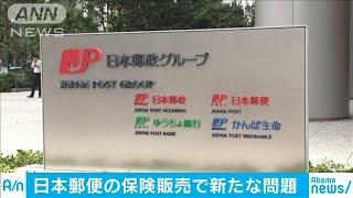 日本郵便がアフラック生命保険販売でも問題10万件超(19/08/21)