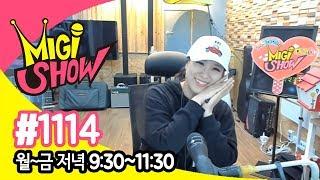 MIGI SHOW #1114 불금엔 미기와 함께~~!!