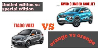 Tiago wizz vs kwid CLIMBER facelift | limited edition vs special edition