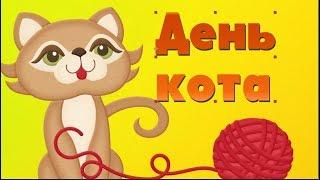 СУПЕР  Поздравление С ДНЁМ  КОШЕК. Всемирный День Кошек#Мирпоздравлений