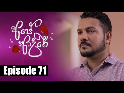 Ape Adare - අපේ ආදරේ Episode 71   28 - 06 - 2018   Siyatha TV