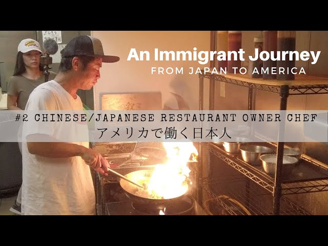 【Day in the life: #2 Japanese in America アメリカで働く日本人】Chinese-Japanese Restaurant Owner Chef  中華屋店主の1日