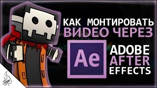 КАК РЕНДЕРИТЬ ВИДЕО В ADOBE AFTER EFFECTS?! (Туториал)