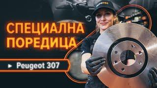 Смяна Комплект спирачни дискове на PEUGEOT 307: техническо ръководство