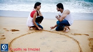 Odia Romantic Song | Love Story | Audio Song | O Sathire ( Male ) | Odia Latest Songs 2015