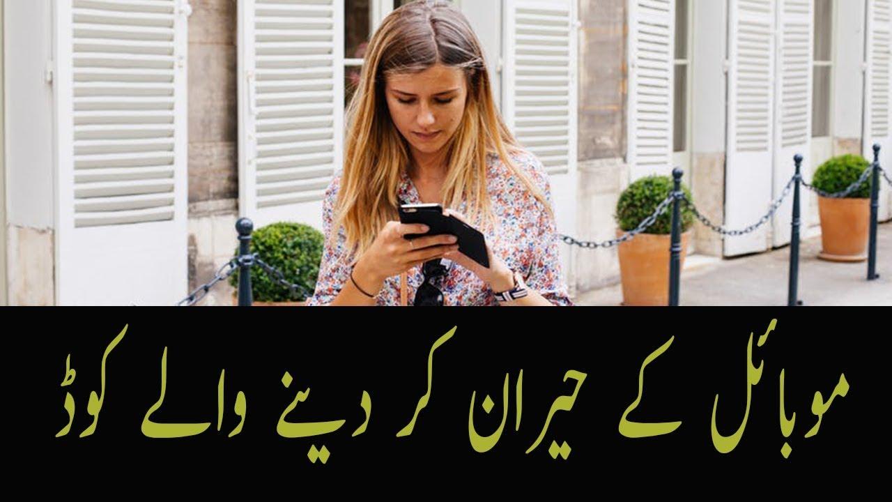 Mobile Secret Codes | Android Secret Code for Samsung Nokia Oppo HTC