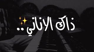 ذاك الاناني - عبد الله الخشرمي (عزفي)
