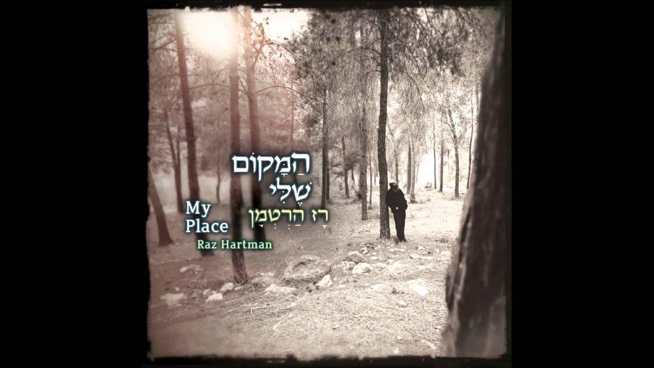 רז הרטמן - 'תפארת' - מתוך האלבום 'המקום שלי' Raz Hartman