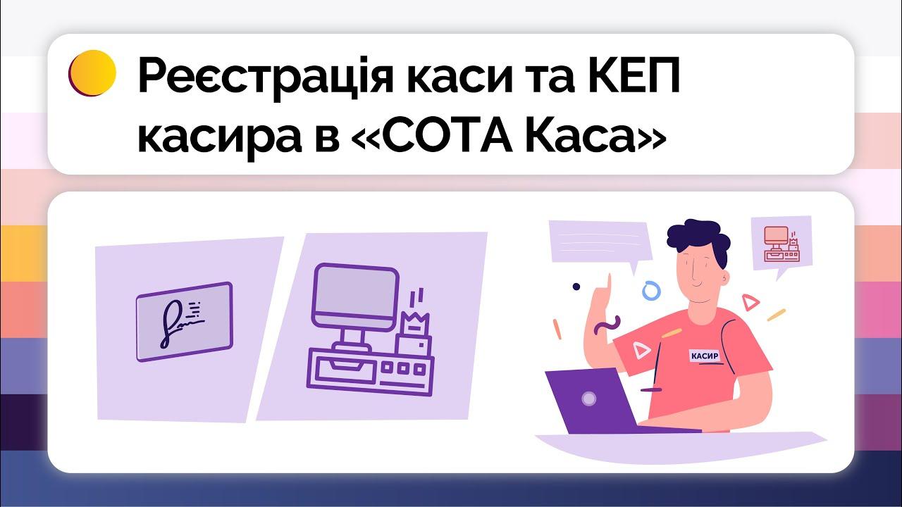 Створення каси в СОТА Каса | Реєстрація каси в ДПС | КЕП касира