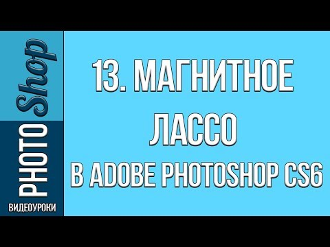 13. Магнитное лассо в Adobe Photoshop CS6 / Видеоуроки по Adobe Photoshop CS6