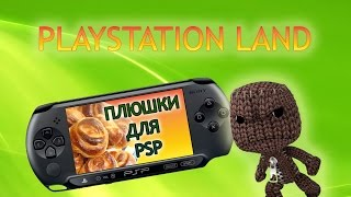 Плюшки для PSP