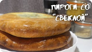 Пироги со СВЕКЛОЙ Осетинские пироги со свекольной ботвой и сыром Рецепт сочных и ароматных пирогов