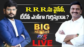 LIVE: RRRను వైసీపీ, టీడీపీ ఎంపీగా గుర్తిస్తుందా.?   BIG News Debate With TV5 Murthy   TV5 News