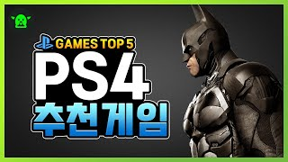 PS4 게임 추천 퀄리티 끝판왕 TOP5