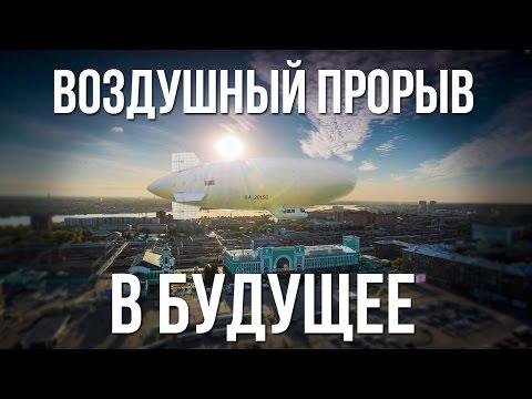 Павел Крюков. Воздушный прорыв в будущее